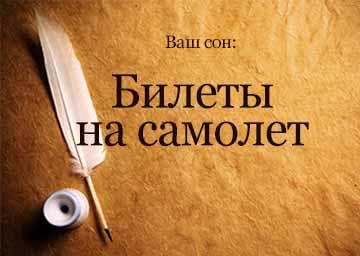 Авиабилеты онлайн днепропетровск киев