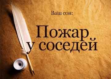 http://sonnikonline.club/wp-content/uploads/2016/07/k-chemu-snitsya-pozhar-u-sosedej.jpg