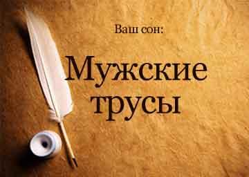vonyuchie-zhenskie-trusi-shikarnoy-molodoy