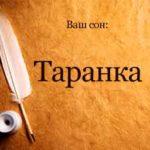 Таранка