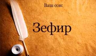 Зефир
