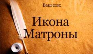 Икона Матроны