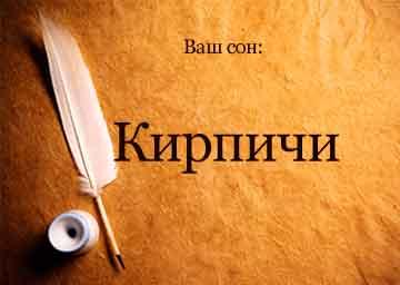 k-chemu-snitsya-beliy-kirpich
