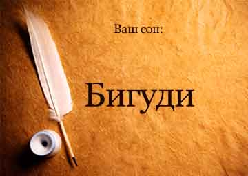 бигуди