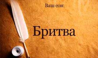 бритва