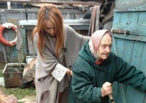 Помогать старушке