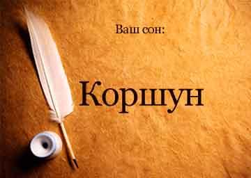 коршун