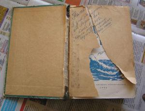 Порванные страницы