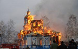 Храм горит