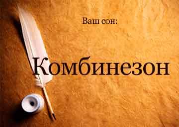 комбинезон